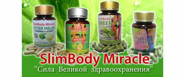 SlimBody Miracle™